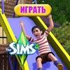 Sims Igrat