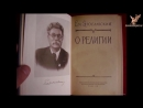 Предсмертные слова и смерть знаменитых безбожников Дарвин, Ленин, Фрейд, Ницше, Черчиль,...