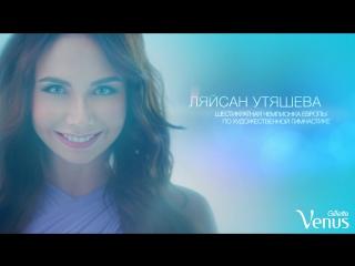 Venus Swirl и Ляйсан Утяшева: Двигается как никто другой!