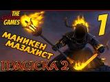 Прохождение Magicka 2 на Русском [PС|60fps] - Часть 1 (Маникен мазахист)