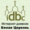 idbc – интернет-дневник Белая Церковь