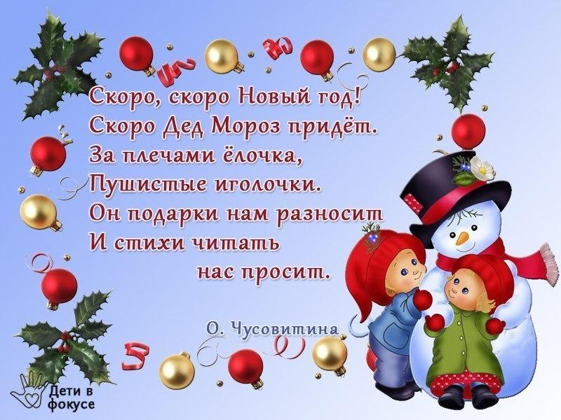 Детские стихи про новый год Детские стихи