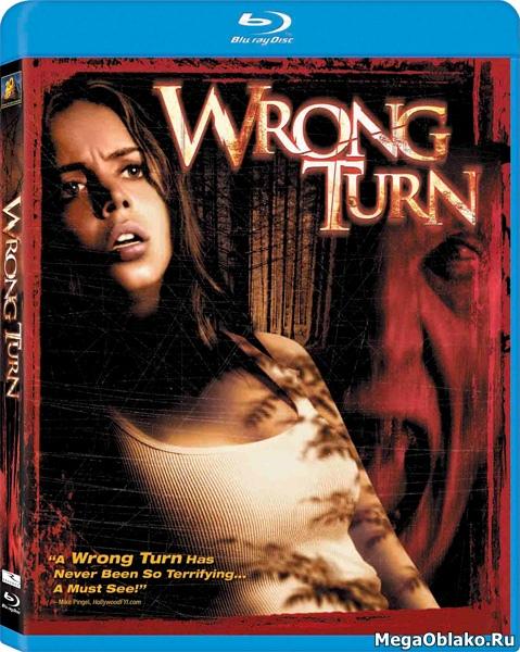 Поворот не туда / Wrong Turn (2003/BDRip/HDRip)