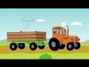 Песенки для детей Едет трактор