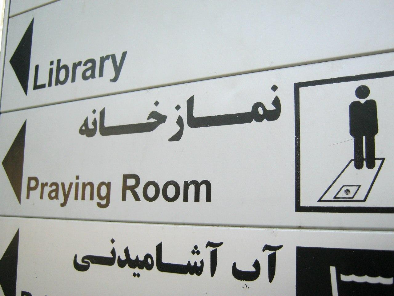 комната для молитвы мусульман-шиитов