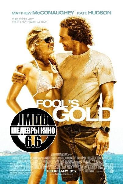 Золото дураков (2008)