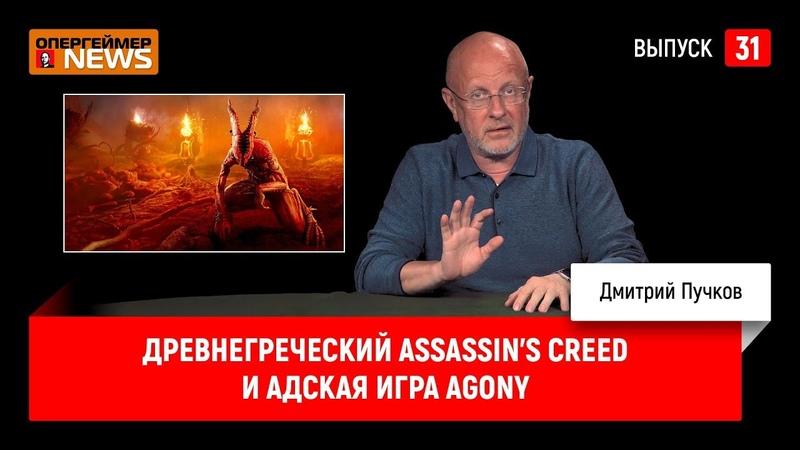 Древнегреческий Assassin's Creed и адская игра Agony