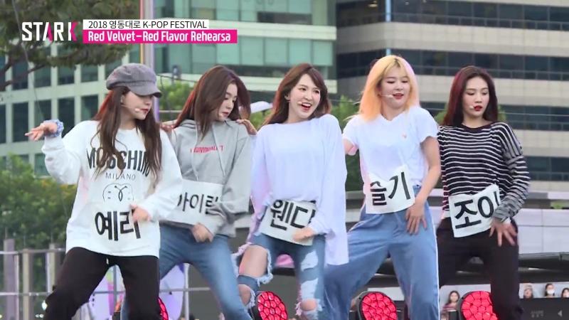 181006 Red Velvet - Red Flavor @ Gangnam Festival Rehersal