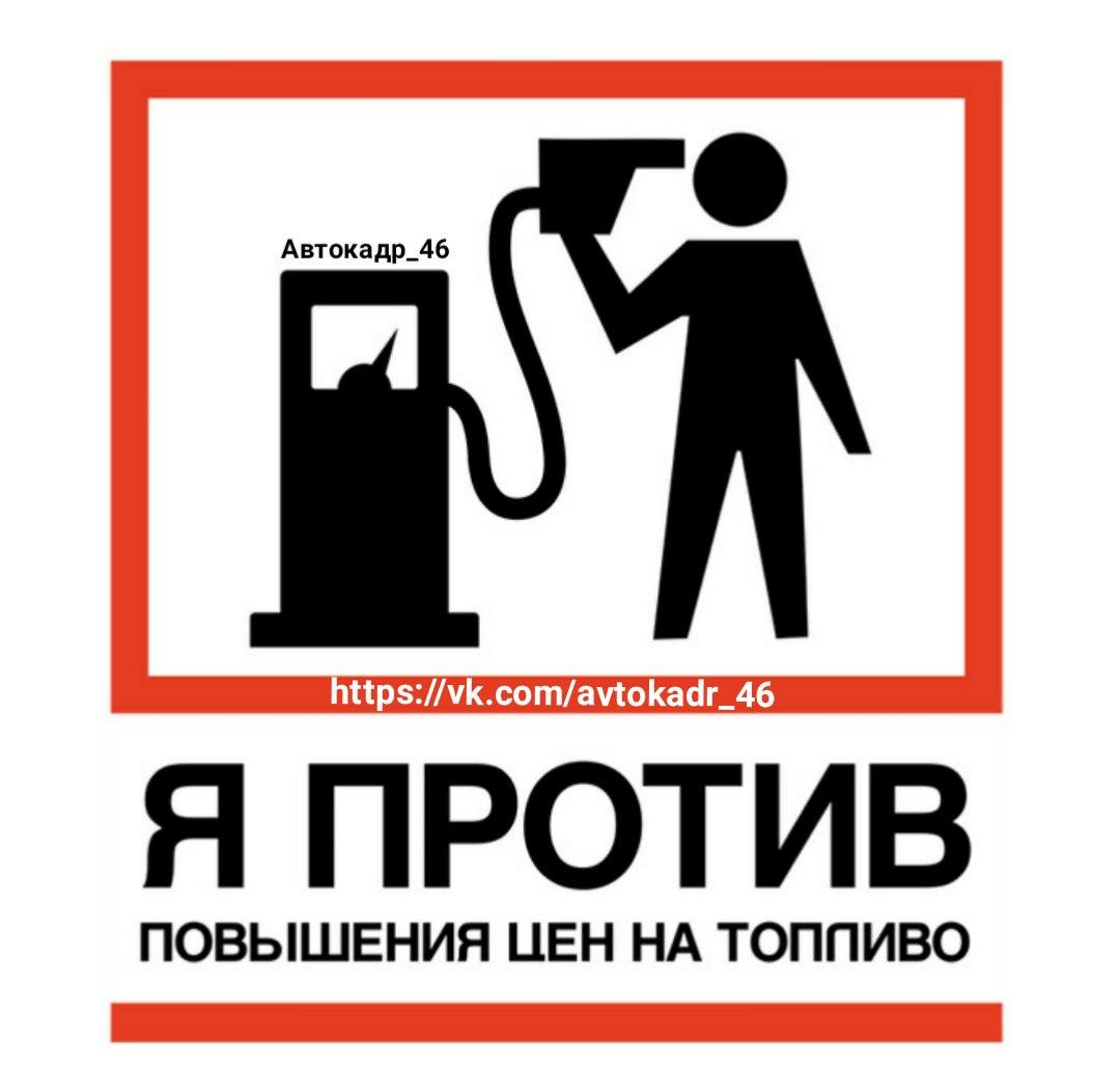 В Курске наглядно показали стремительный рост цен на бензин