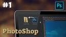 PhotoShop уроки / 1 - Интерфейс программы Фотошоп