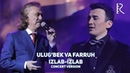 Ulug'bek Rahmatullayev va Farruh Zokirov Izlab izlab concert version 2017