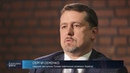 Ексклюзивне інтерв'ю Сергія Семочко, заступника голови зовнішньої розвідки