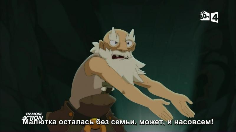 Вакфу 3 сезон 8 серия (субтитры)