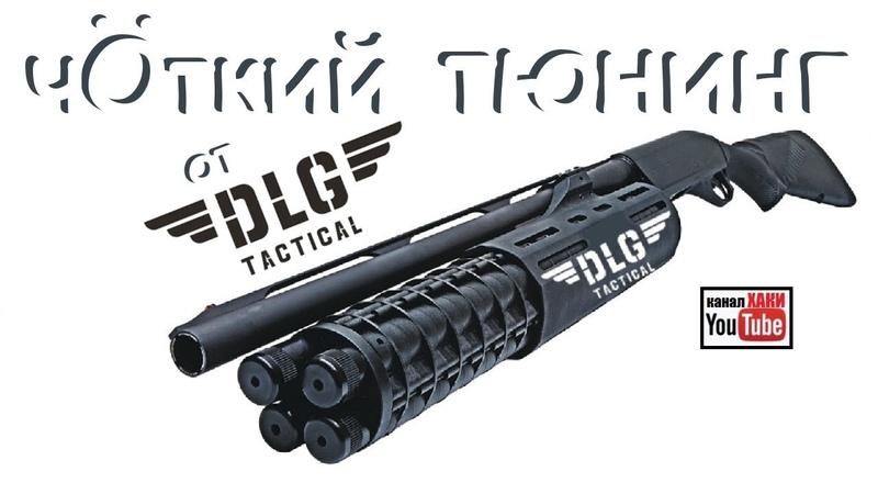 ТЮНИНГ от DLG Tactical    Mossberg 500A    Стреляем =)