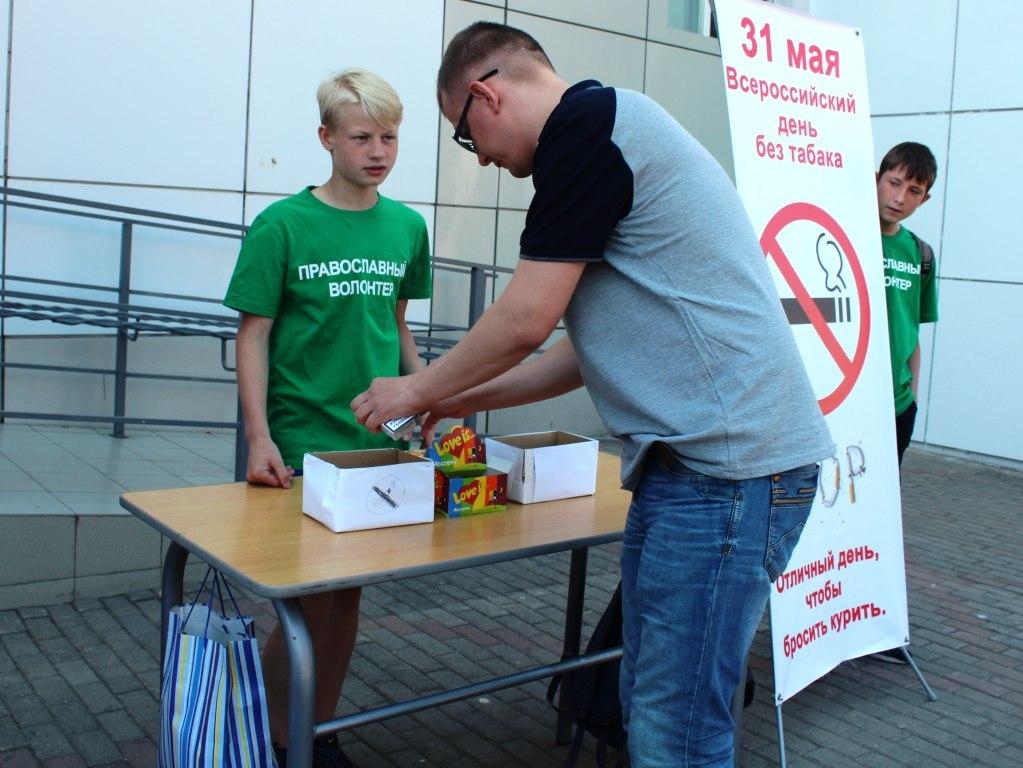 Обменять сигарету на конфету предлагали жителям Биробиджана православные волонтеры