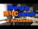 МЧС Колпино | Квартира на Вознесенском шоссе | Купить квартиру в Колпино