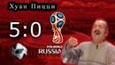 Хуан Пицци рассказал о своем матче с Россией на ЧМ 2018 👟