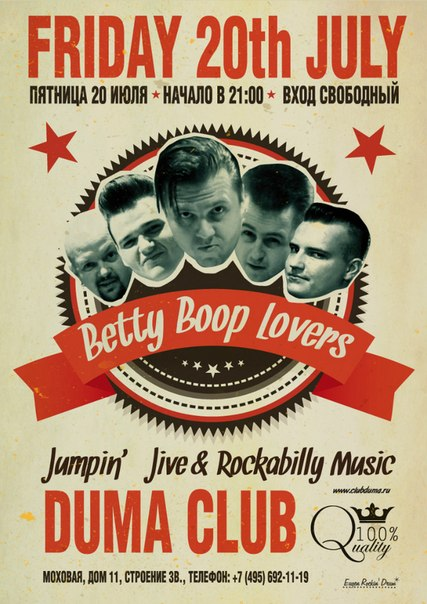 20.07 The Betty Boop Lovers в клубе Дума!