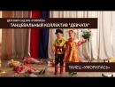Танцевальный коллектив Девчата детский сад №8 Тополёк - Танец Уморилась
