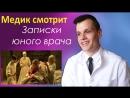 Реакция Медика на ЗАПИСКИ ЮНОГО ВРАЧА Медицинский сериал 1 серия