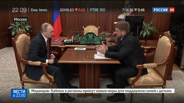 Новости на Россия 24 • Кадыров - Путину: статьи про убийства в Чечне - неправда