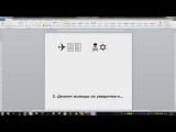 Теория заговора в Microsoft Word?