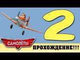 Прохождение Самолеты | Disney Planes - Дасти: Переполох в Кривых Лопастях #2
