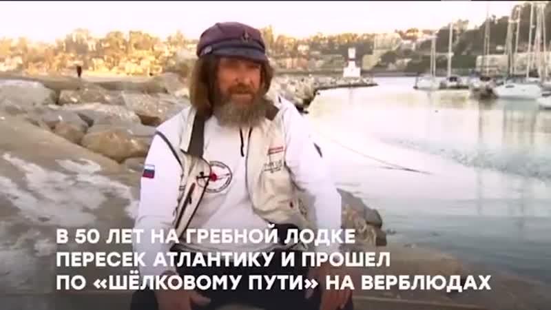 У легендарного путешественника Фёдора Конюхова 12 декабря День рождения.... В 15 лет он пересек на лодке Азовское море, в 29 про
