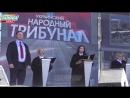 Луганск 22 июня 2014 Украинский народный трибунал огласил в Луганске приговор режиму Порошенко