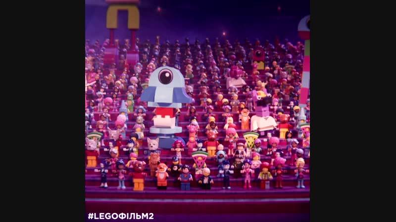 «LEGO Фільм 2» - у кіно