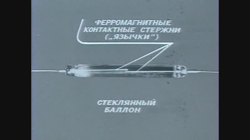 Электромагниты и герконы. Элементы динамики