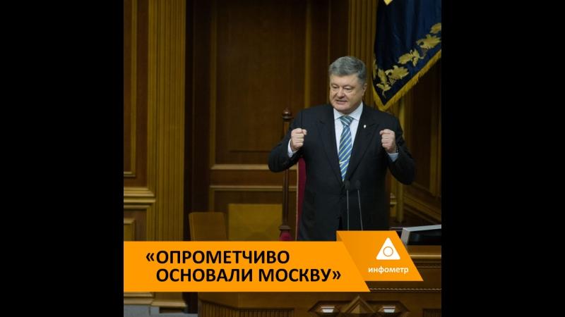 Порошенко: киевские князья зря основали Москву