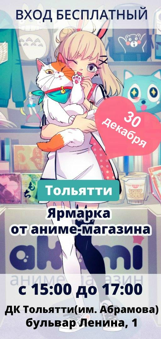 Афиша Тольятти Ярмарка Аками Тольятти, 30 декабря с 15:00