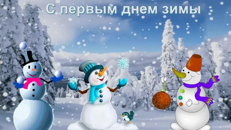 Начало зимы! С первым днем зимы! Поздравление с началом зимы!.mp4