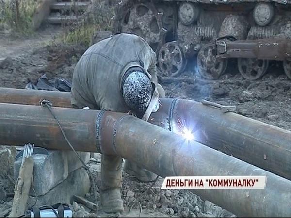 Более 100 млн.рублей планируют выделить на реализацию программы по газификации и модернизации ЖКХ