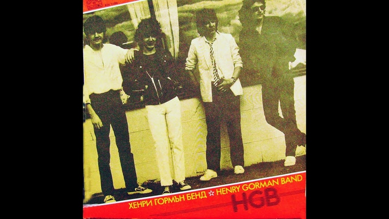 Henry Gorman Band 1984 - very rare album
