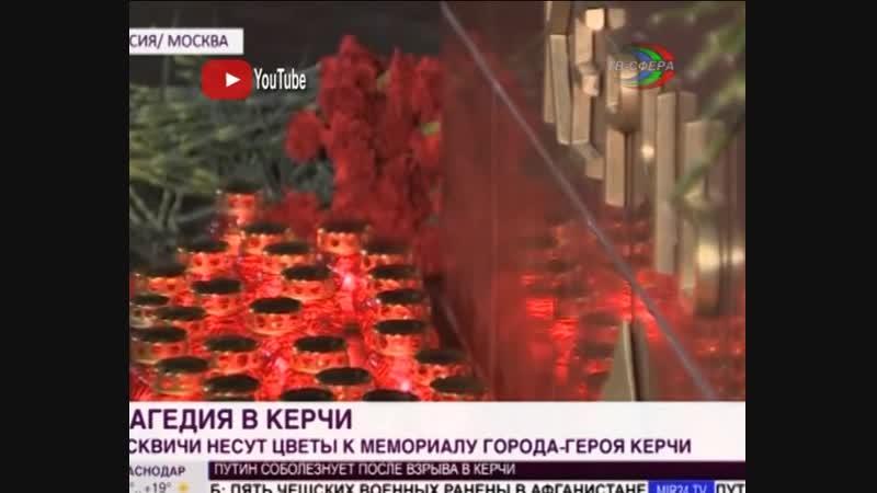 Донбасс скорбит вместе с Керчью