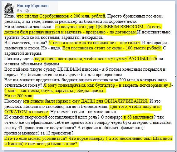Что сделал Серебренников с 200 млн рублей