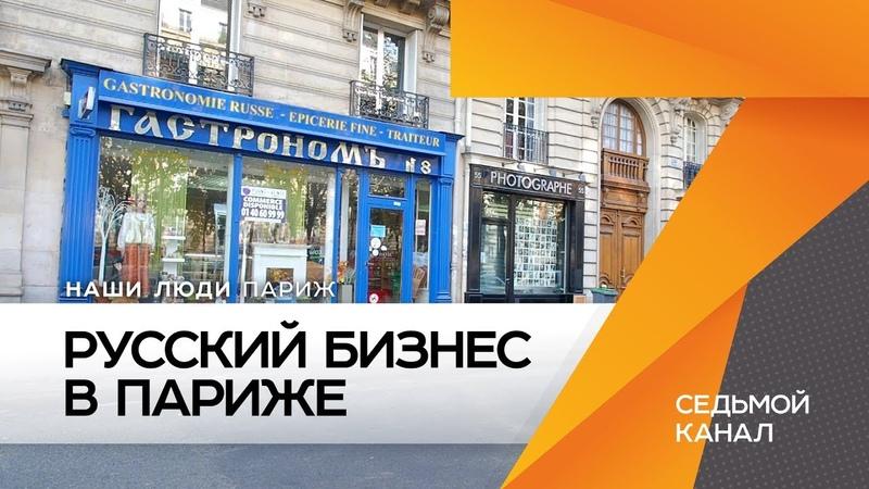 Где в Париже выпить водки и выйти замуж за француза — и мешают ли в этом санкции 4 серия