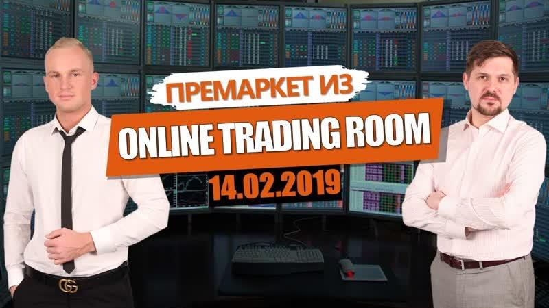 Трейдеры торгуют на бирже в прямом эфире! Запись трансляции от 14.02.2019