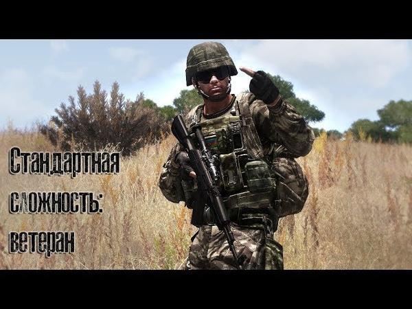 стандартная сложность ветеран/ Arma 3