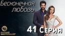 Бесконечная Любовь (Kara Sevda) 41 Серия. Дубляж HD1080