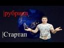 Новая рубрика как запустить свой Стартап Видео №1 Сусь Валерий