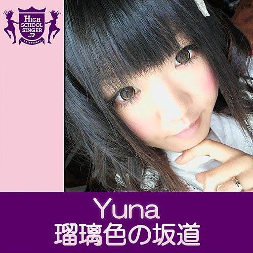 Yuna альбом Ruriironosakamichi