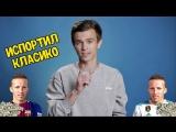 КТО ЕГО КУПИЛ? | Обзор «Барселона» — «Реал»
