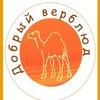 Добрый Верблюд Изделия из натуральной шерсти