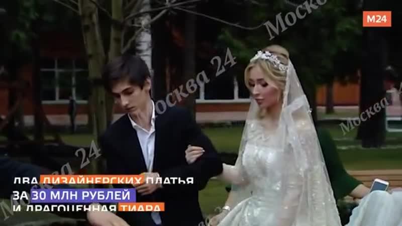 Самая дорогая свадьба в Москве Москва 24
