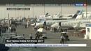 Новости на Россия 24 Первым делом самолеты в ОАЭ начался ежегодный авиасалон