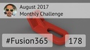 Monthly Challenge August 2017 Fusion 360 - Выпуск 178