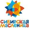 Сибирская масленица - 2019. Сухобузимский район